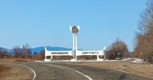 City_sign_birobijan_russia